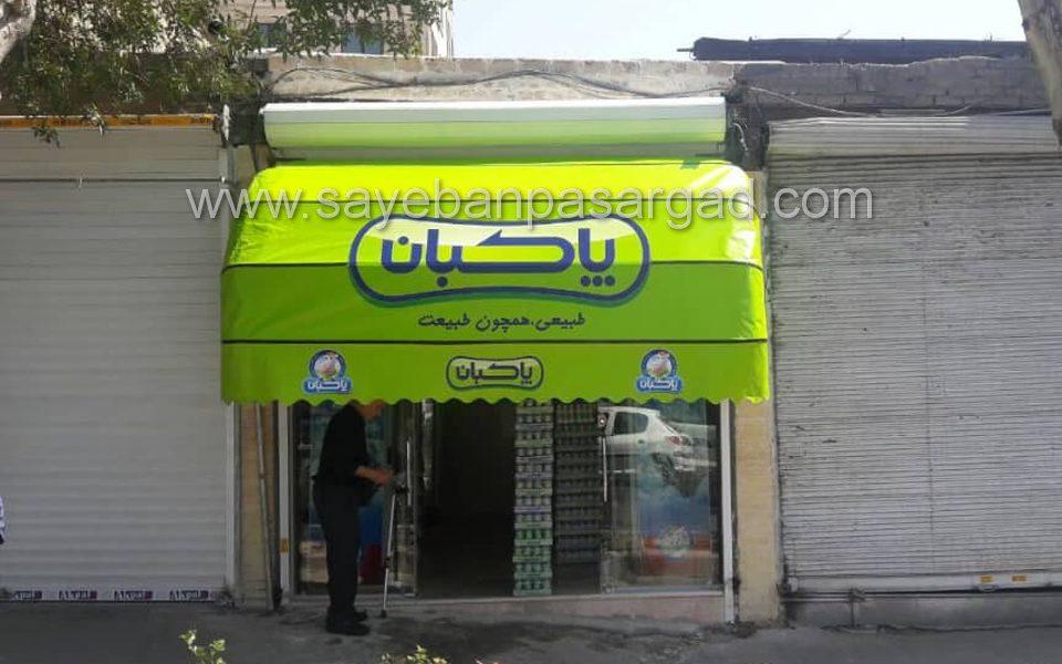 سایبان مغازه کالسکه ای تبلیغاتی